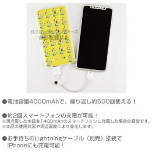 送料無料 多機種対応 怪盗グルー ミニオンズ 充電器 iPhone キャラクター モバイルバッテリー アンドロイド microUSB ミニオン ボブ