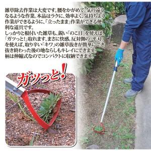 アルミパイプ 「とれ太」 ビッグ 雑草抜きごそっと 伸縮式草取り道具/ 【のこ目/平刃付】