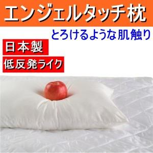 天使の肌触り エンジェルタッチ枕 大 日本製 送料無料!
