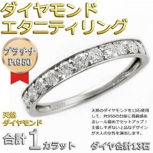 ダイヤモンド リング ハーフエタニティ 大粒 1ct プラチナ Pt950 ダイヤ合計13石 ハーフエタニティリング サイズ#1