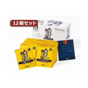 タカノコーヒー ショットワンカフェ マイルドブレンド12個セット AZB0417X12 送料無料!
