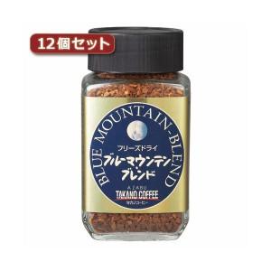 タカノコーヒー フリーズドライ ブルーマウンテンブレンド12個セット AZB1112X12 送料無料!