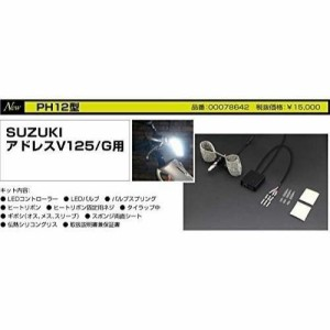 SYGN HOUSE(サインハウス) LED RIBBON XHP7015W LEDヘッドライトKIT PH12型 AddressV125/G K5-K9用00078642