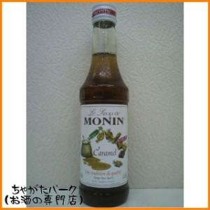 [ミニサイズ] モナン キャラメル シロップ 小瓶 250ml【あす着対応】