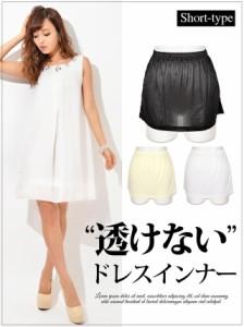 [ドレス用インナー★スカートType]下着の色透けやラインの響きを防ぐドレスインナー/ペチコート dazzy