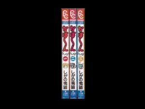 【代引手数料 0円】 かぽ〜ん しがの夷織 [1-3巻 漫画全巻セット/完結] コミックセット 漫画全巻専門店