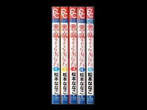 【代引手数料 0円】悪魔のようなあなた 松本ななこ [1-5巻 漫画全巻セット/完結]  コミックセット 漫画全巻専門店