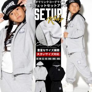 f23d8e3ce45545 キッズ セットアップ 男の子 女の子 上下セット set up 無地 スウェット ダンス衣装 b系 hiphop ヒップ