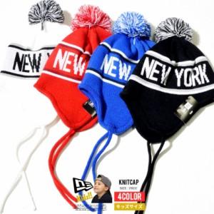 NEWERA ニューエラ キャップ 子供用 キッズサイズ ニットキャップ ニット帽 男の子 女の子 ボンボン
