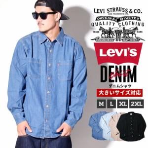 6a1533b420 リーバイス デニムシャツ メンズ 長袖シャツ 大きいサイズ LEVI S