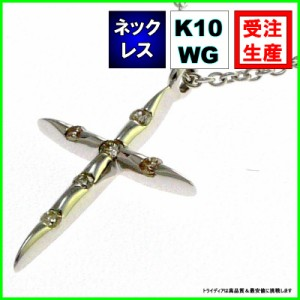 K10WG クロス(十字架) ネックレスダイヤモンド0.04ct金受注生産60-0710【品質保証】【ハロウィン】【32400円以上で送料無料】