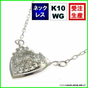 K10WGハート ネックレス ダイヤモンド0.1ct金受注生産60-2773【32400円以上送料無料】【品質保証】