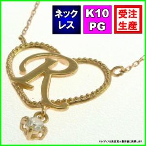 K10PGハート イニシャル ネックレスRダイヤモンド受注生産60-3036【品質保証】【父の日】【32400円以上で送料無料】