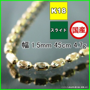 K18金 シリン ネックレス幅1.5mm45cm4.5gスライドA15【32400円以上送料無料】【品質保証】【ハロウィン】