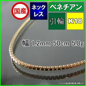 K18金 ベネチアンネックレス幅1.2mm50cm5.8gP12【本物保証】【ギフト】【誕生日】