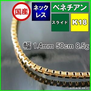 K18金 ベネチアン ネックレス幅1.4mm50cm8.5gスライドP14【品質保証】【32400円以上送料無料】【母の日】