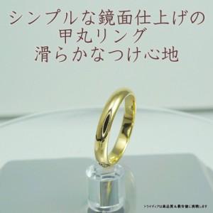 ゴールドリングK18金 オーロ/検定付マリッジリング結婚指輪 鍛造 甲丸【品質保証】【ハロウィン】【32400円以上で送料無料】