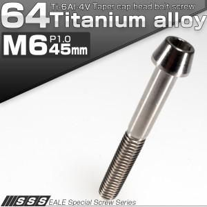 64チタン合金(TC4/GR5) M6×45 P=1.00 テーパーヘッド キャップボルト 六角穴付ボルト 原色 JA109