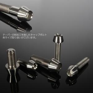 64チタン合金(TC4/GR5) M6×50 P=1.00 テーパーヘッド キャップボルト 六角穴付ボルト 原色 JA110