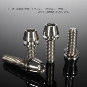 64チタン合金(TC4/GR5) M6×16 P=1.00 ワッシャー組込テーパーヘッド キャップボルト 六角 原色 JA151