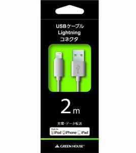 GREEN HOUSE Lightning-USBケーブル 2m GH-ALT-UA200W