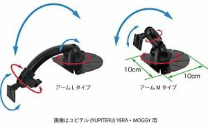 Movaicsモバイクスユピテル(YUPITERU) YERA・MOGGY・ポータブルナビ用 超強力粘着テープタイプ 車載用 取付スタンド[05-YE3-L]  OP-CU80