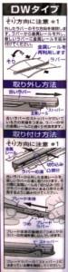 NWB(エヌダブルビー) 撥水コート デザインワイパー用替ゴム 350mm DW35HB