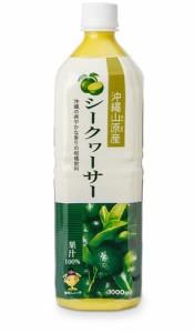 沖縄山原産シークワーサー1L