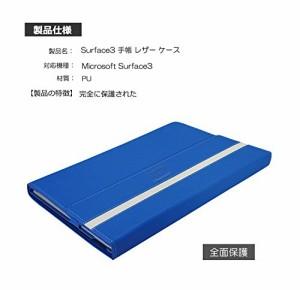 Surfac 3 ケース 手帳 レザー サーフェス/サーフェイス 3 上質でオシャレ シンプルでベーシックなデザイン 手帳型レザーケース  SURFACE