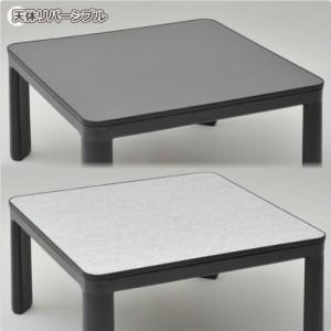 山善(YAMAZEN) カジュアルこたつ(60cm正方形) ブラック ESK-603(B)