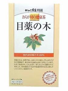 おらが村の健康茶 目薬の木茶 3g×30P