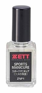 ZETT(ゼット) スポーツマニキュア 爪保護用 ZNP1