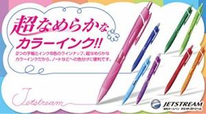 三菱鉛筆 ボールペン ジェットストリーム カラーインク  0.7mm 赤 10本入
