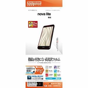 ラスタバナナ nova lite フィルム 高光沢防指紋 ノヴァライト 液晶保護フィルム G820NOVAL