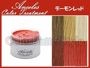 カラーバター エンシェールズカラートリートメント デーモンレッド【ColorButterStyle】 全26色お選びいただけます! 染髪用手袋付き