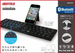 iBUFFALO 【iPadmini,iPad(Retinaディスプレイ),Android, iPhone5/4S, iPad, WindowsPC, Mac対応】Bluetooth3.0対応 セパレート折