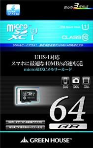 グリーンハウス microSDHCカード 64GB Class10 UHS-I対応 GH-SDMRXCUB64G