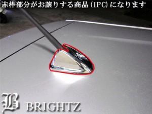 BRIGHTZ デュアリス KJ10 KNJ10 J10 NJ10 メッキアンテナカバー Bタイプ ANTENNA−001