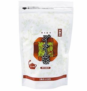 ダイエットプーアール茶 ポット用 ティーバッグ 35個入