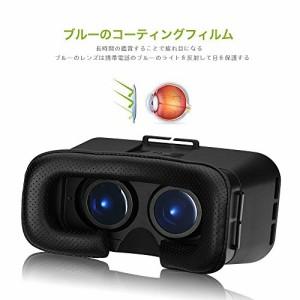 Habor 3D VRゴーグル VRヘッドセット バーチャルリアリティ体験 ブルー膜コーティング 4.0 〜6.0インチのiPhone/Androidスマホに対応 (