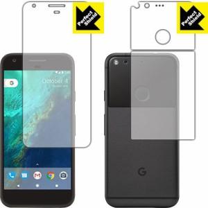防気泡・防指紋!反射低減保護フィルム『Perfect Shield Google Pixel 両面セット』