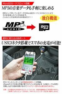 KYPLAZAオリジナル Bluetooth MicroSD 対応 デジタル液晶 FMトランスミッター 接続簡単 iPhone対応 Android対応 USB充電コネクタ搭載