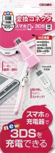 ALG-N3DHPK new3DSLL用変換コネクター ピンク