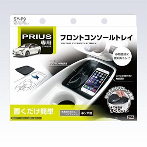 槌屋ヤック トレイ トヨタ 50系 プリウス専用 フロントコンソールトレイ SY-P9
