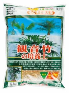 (送料無料)平和 観音竹の培養土 10リットル