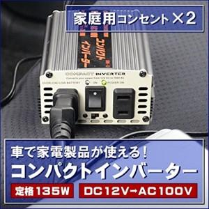 オウルテック iPhone6/6Plus/iPad air2/mini3/iPod/Galaxy/Xperia等スマートフォン タブレットPC対応 ケーブル長1.0m 総出力135W 12V車(