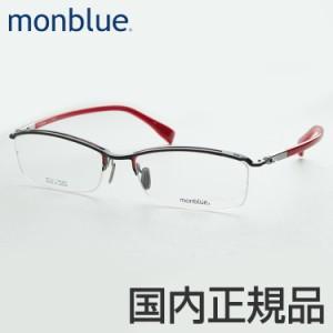 モンブルー MO-011-14-54 メガネ 日本製 レディース めがね 柔軟性 スリム 伊達眼鏡 しなやか
