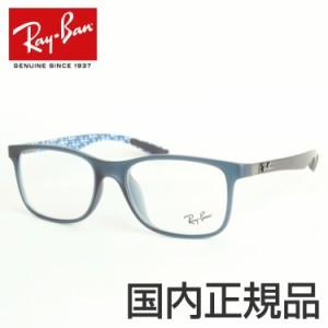 レイバン Ray-Ban メガネ RX8903F 5262 55サイズ 度付き セルフレーム カジュアル シンプル 05PTRB