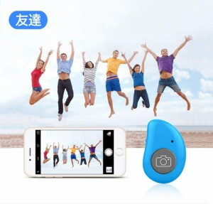 【送料無料】 Bluetooth 自撮り リモコンシャッター スマートフォン用 カメラリモコン スマホ自撮り