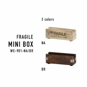 ヴィンテージ木箱をアレンジしたイメージの木製品インテリア フラジール・ミニボックス